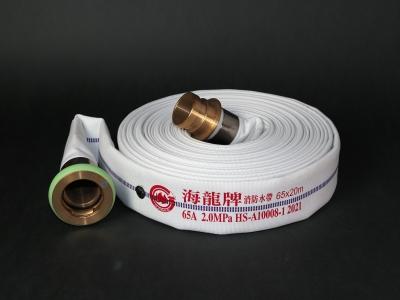 消防水帶 65A 2.0MPa